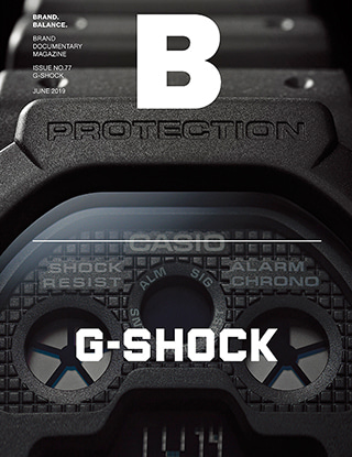 매거진B Issue#77 G-SHOCK